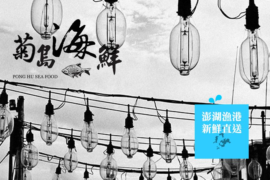 澎湖菊島海鮮品牌網站