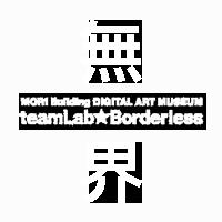 teamlab borderless 無界