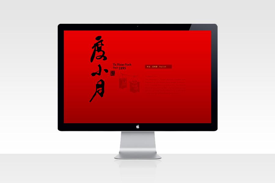 台南度小月擔仔麵品牌網站