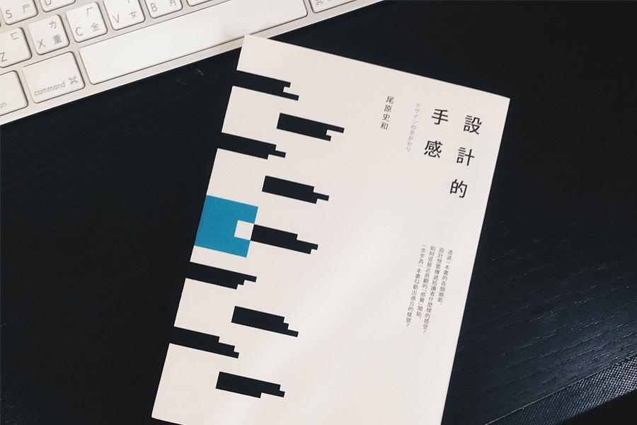 新東京之旅其二 – 設計的手感