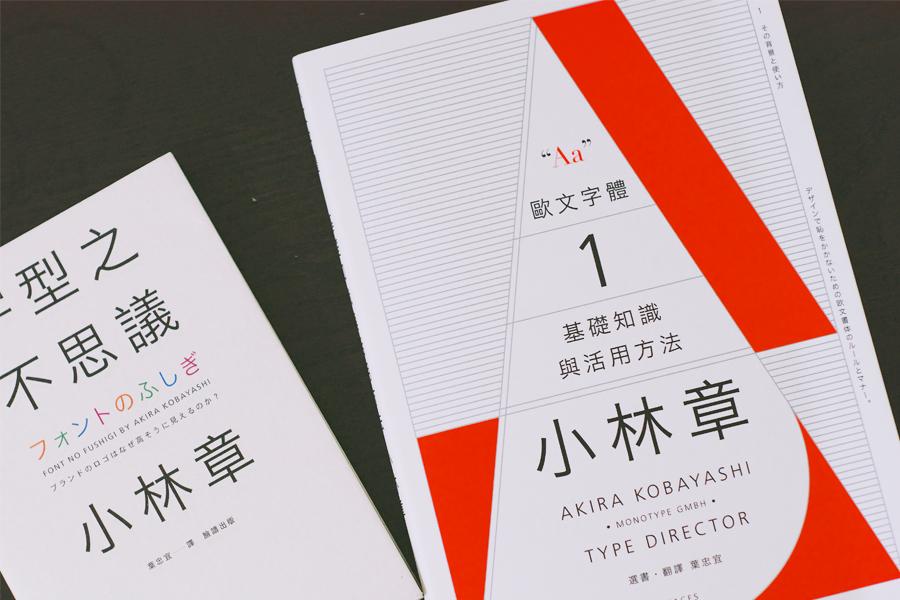 小林章先生的歐文字體學