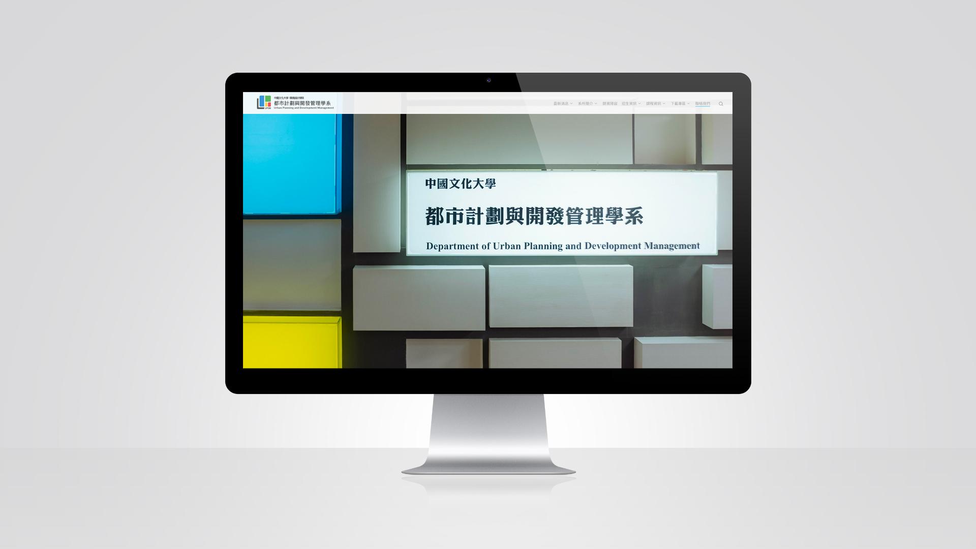 中國文化大學都計系 網站設計